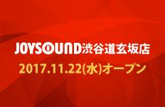 JOYSOUND渋谷道玄坂店