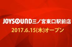 JOYSOUND三ノ宮東口駅前店