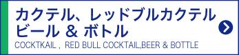 カクテル、レッドブルカクテル、ビール & ボトル