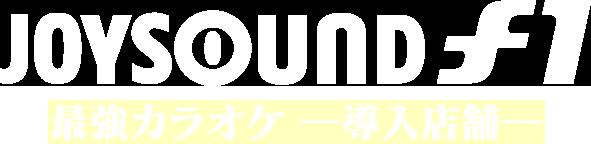 JOYSOUND f1 最強カラオケ 導入店舗