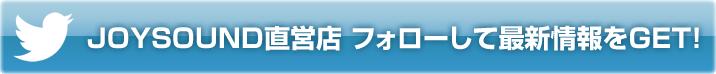 JOYSOUND直営店 フォローして最新情報をGET!