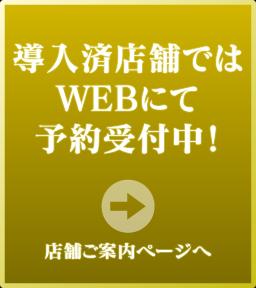 導入済店舗ではWEBにて予約受付中!!
