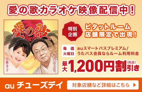毎週火曜日は「auチューズデイ」、カラオケが最大1,400円割引!今だけ「ピタットルーム」も登場!