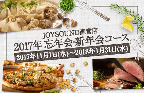 JOYSOUND直営店の忘新年会2017