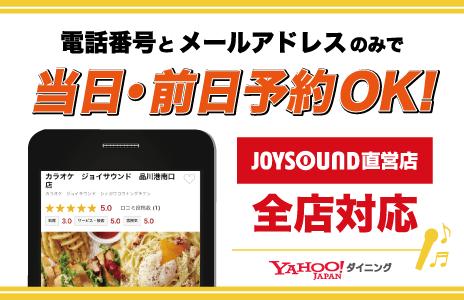 Yahoo!ダイニングでJOYSOUND直営全店の予約が可能!