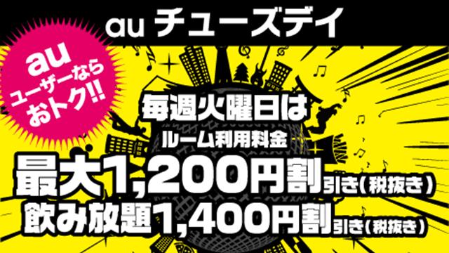 毎週火曜日は「auチューズデイ」、カラオケが最大1,400円割引!