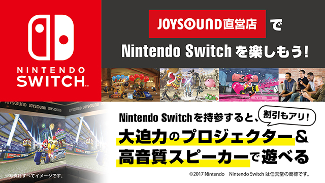 「Nintendo Switch ドック」設置ルーム!!持ってきて割引、大画面で遊べる。