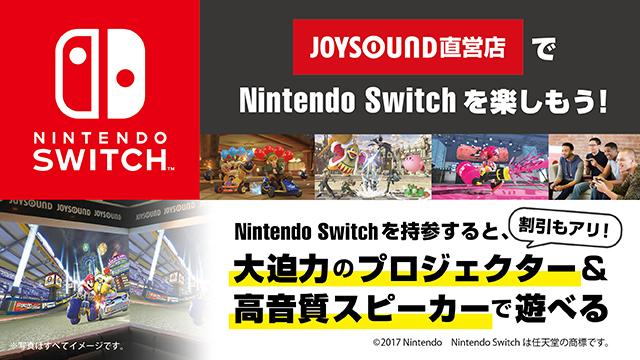 「Nintendo Switch ドック」設置ルーム!!