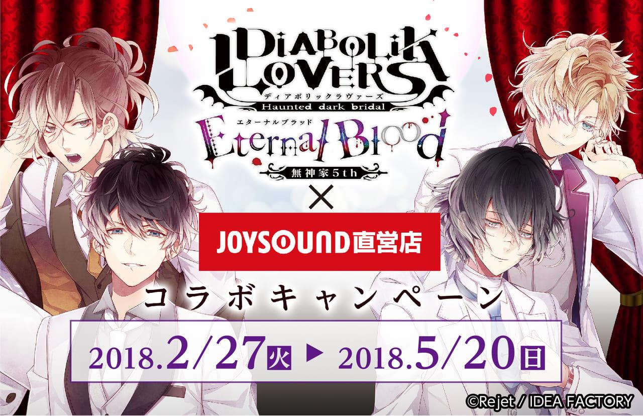 「DIABOLIK LOVERS 無神家5th Eternal Blood」コラボキャンペーン