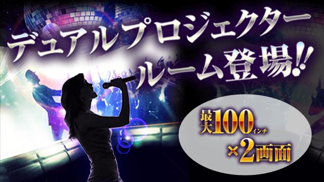 【導入店舗拡大中!!】最大100インチ×2画面のデュアルプロジェクタールーム登場!!