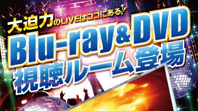 ブルーレイ&DVD視聴ルームでLIVEのような臨場感を体感しよう!