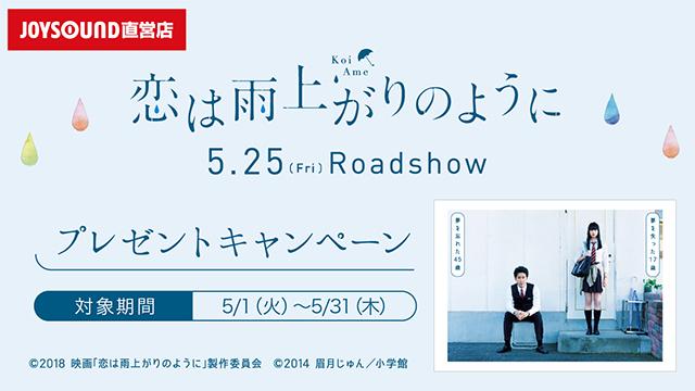 5.25公開の映画『恋は雨上がりのように』×JOYSOUND直営店キャンペーン!