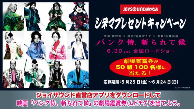 6.30公開の映画『パンク侍、斬られて候』×JOYSOUND直営店キャンペーン