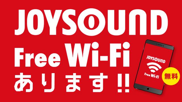 全部屋に無料無線LANサービス「JOYSOUND Free Wi-Fi」を用意しました!