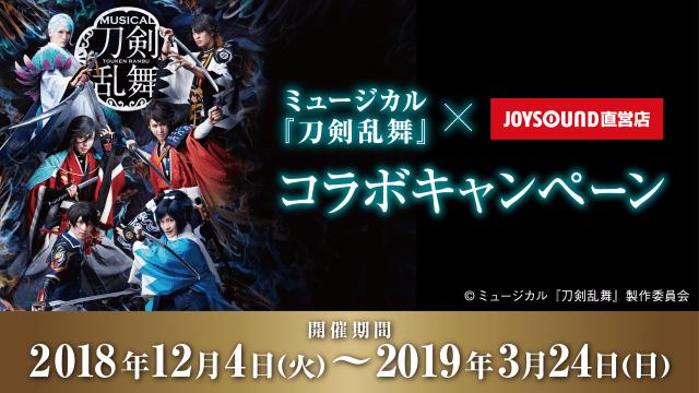 ミュージカル『刀剣乱舞』 ~結びの響、始まりの音~ ×JOYSOUND直営店コラボキャンペーン