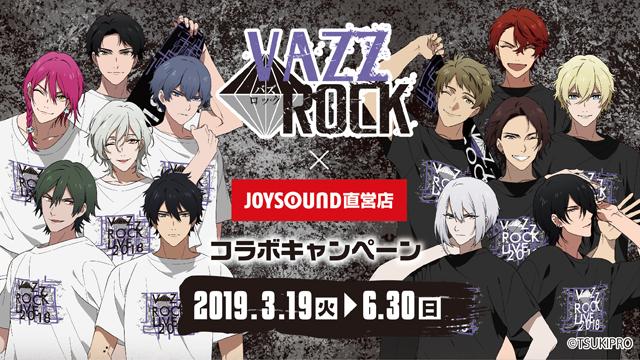 VAZZROCK(バズロック)× JOYSOUND直営店コラボキャンペーン