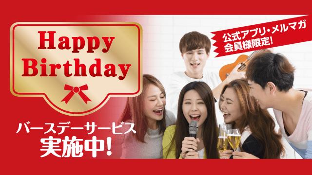 \Happy Birthday♪/JOYSOUND直営店からバースデーサービス実施中!