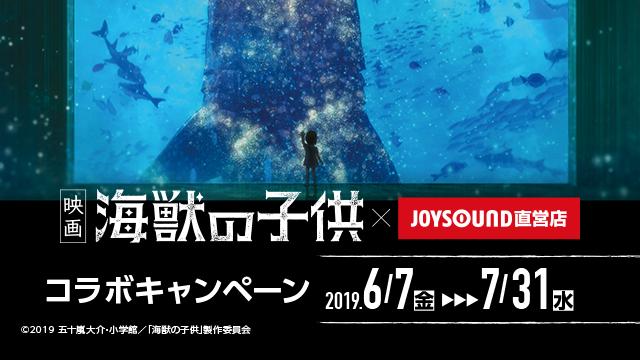 海獣の子供×JOYSOUND直営店コラボキャンペーン