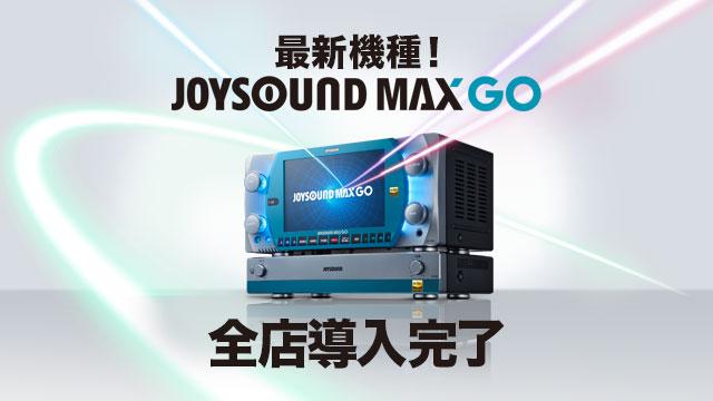 最新機種JOYSOUND MAX GOが全店導入完了!