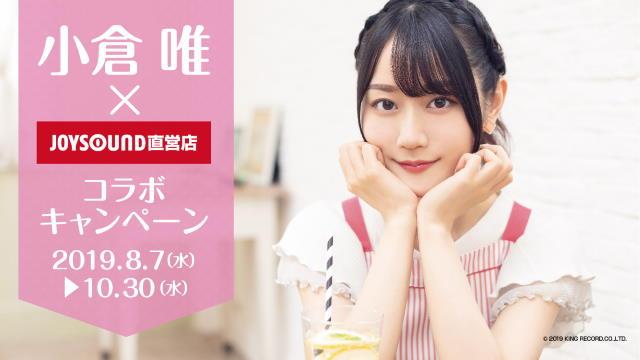 小倉 唯×JOYSOUND直営店コラボキャンペーン