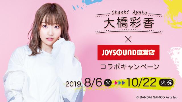 大橋彩香×JOYSOUND直営店コラボキャンペーン