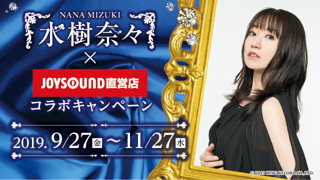 水樹奈々×JOYSOUND直営店コラボキャンペーン2019