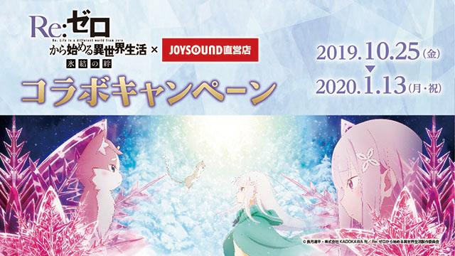 Re:ゼロから始める異世界生活 氷結の絆×JOYSOUND直営店コラボキャンペーン