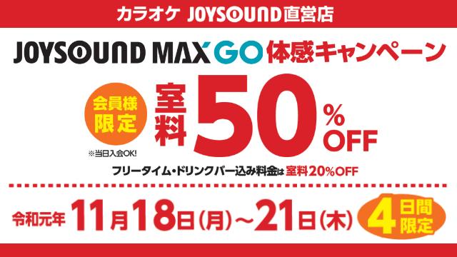 JOYSOUND MAX GO体感キャンペーン