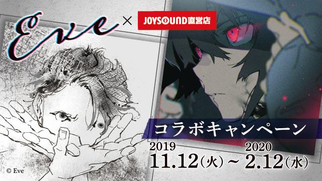 Eve×JOYSOUND直営店コラボキャンペーン