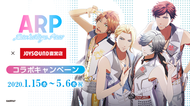 TVアニメ「ARP Backstage Pass」×JOYSOUND直営店コラボキャンペーン