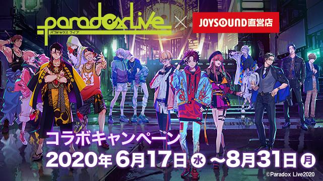 Paradox Live(パラライ)×JOYSOUND直営店コラボキャンペーン