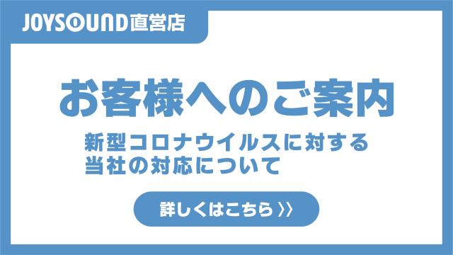 新型コロナウイルスに対する当社の対応について(09/09更新)