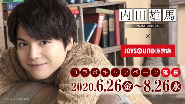 内田雄馬×JOYSOUND直営店コラボキャンペーン