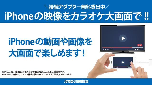 \全店舗で無料貸し出し実施中!!/iPhoneの映像をカラオケ大画面で楽しめる!!