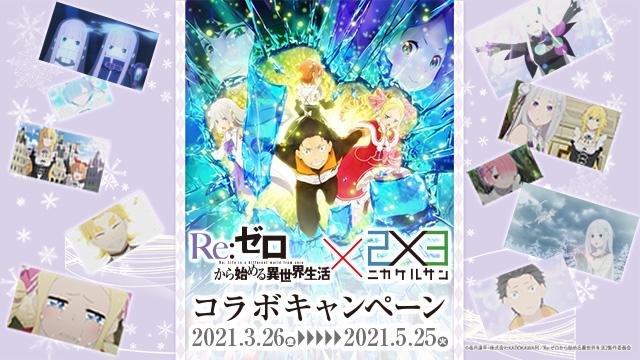 Re:ゼロから始める異世界生活×JOYSOUND直営店コラボキャンペーン