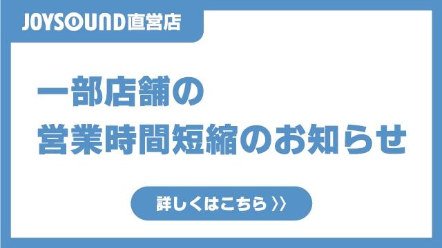 一部店舗の営業時間短縮のお知らせ(04/20更新)