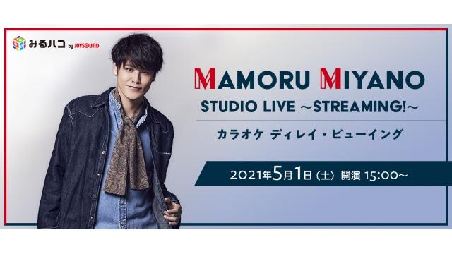 【みるハコ】MAMORU MIYANO STUDIO LIVE STREAMING!