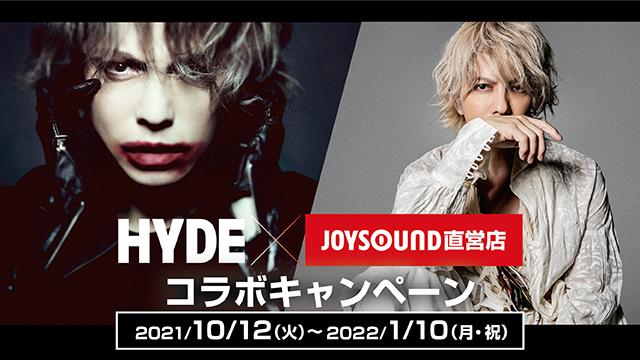 HYDE×JOYSOUND直営店コラボキャンペーン